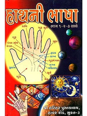 હાથની ભાષા: Language of Palmistry (Gujarati)