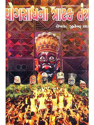 યોગસાધના ત્રાટક તંત્ર: Yoga Sadhana Trataka Tantra (Gujarati)