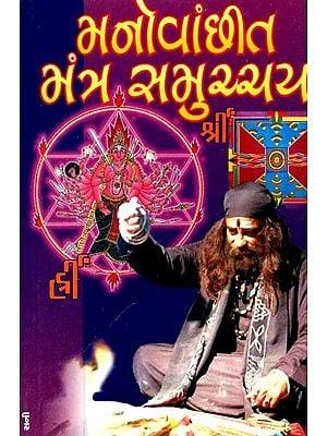 મનોવાંછિત મંત્ર સમુચ્ચય: Manovanchhit Mantra Samucchaya (Gujarati)
