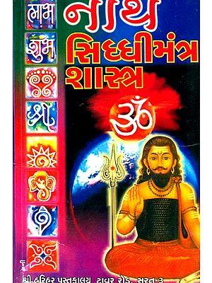 નાથ સિધ્ધીમંત્ર શાસ્ત્ર: Nath Siddhi Mantra Shastra (Gujarati)
