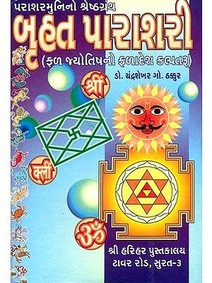 બૃહત પારાશરી: Brihat Parashari (Gujarati)
