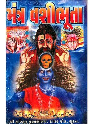 મંત્ર વશીભુતા: Hypnotism Mantra (Gujarati)