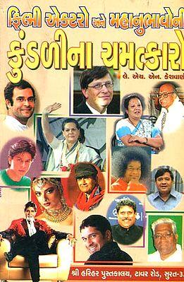 કુંડળીના ચમત્કારો: Miracles of Horoscope (Gujarati)