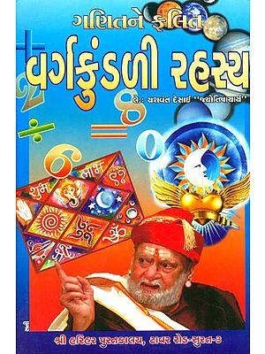 વર્ગકુંડળી રહસ્ય: Secrets of Horoscope (Gujarati)