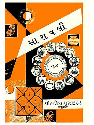 સારાવલી: Saravali (Gujarati) - An Old and Rare Book