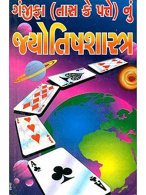 જ્યોતિષશાસ્ત્ર: Jyotish Shastra (Gujarati)