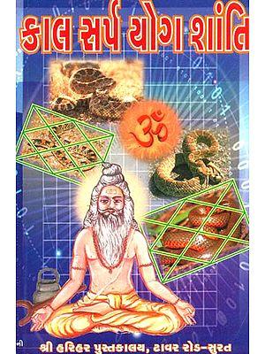 કાલ સર્પ યોગ શાંતિ: Kala Sarpa Yoga Shanti (Gujarati)