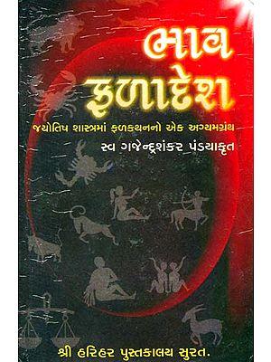 ભાવ ફળાદેશ: Bhava Phaladesh (Gujarati)