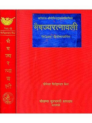 भैषज्यरत्नावली: Bhaisajya Ratanavali in Delux Edition (संस्कृत एवम् हिन्दी अनुवाद) (Set of Two Volumes)