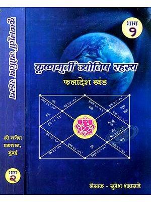 कृष्णमूर्ती ज्योतिष रहस्य: Secrets Krishnamurti Jyotish (Set of Two Volumes)