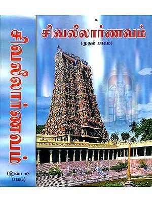 சிவலீலார்ணவம்: Siva Leela Arnavam by Nilakantha Diksita in Tamil (Set of Two Volumes)
