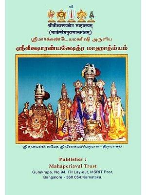 ஸ்ரீவீக்ஷரண்யாக்ஷேத்ர மஹத்ம்யம்: Sri Viksharanya Keshtra Mahatmyam in The Markandeya Purana (Tamil)