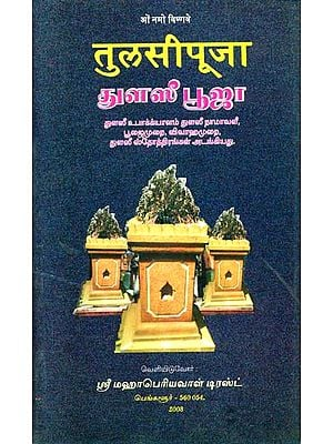 துளஸி பூஜா: The Method of Tulsi Worship (Tamil)