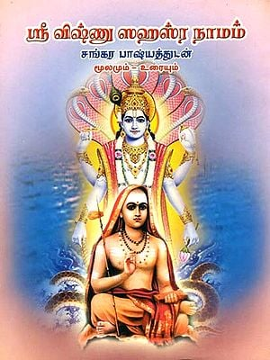ஸ்ரீ விஷ்ணு ஸஹச்ரனம: Shri Vishnu Sahasranama (Tamil)