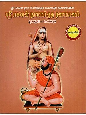 ஸ்ரீ பகவன் நாம ரசாயனம்: Sri Bhagavan Nama Rasayanam (Tamil)