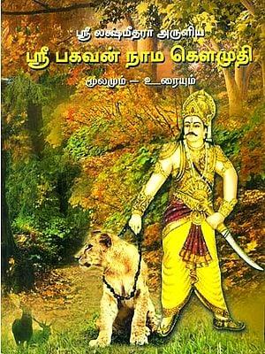 ஸ்ரீ பகவன் நாம கௌமுதி:  Sri Bhagavan Nama Kaumudi