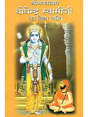 श्री भगवन्नाम बोधेन्द्र स्वामीजी का दिव्य चरित्र: Divine Character of Sri Bodhendra Swamiji