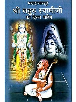 मरुदानल्लूर श्री सद्गुरु स्वामीजी का दिव्य चरित्र: Divine Character of Sri Sadguru Swamiji
