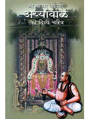 श्री श्रीधर वेंकटेश अय्यावाळ का दिव्य चरित्र: Divine Character of Shri Shri Dhara Venkatesa Ayyaval