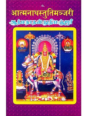 आत्मनाथस्तुतिमञ्जरी: Atmanatha Stuti Manjari