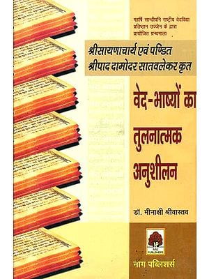 वेद भाष्यों का तुलनात्मक अनुशीलन: Comparative Practice of Veda Commentary