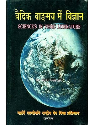 वैदिक वाङ्गमय में विज्ञान: Science in Vedic Literature