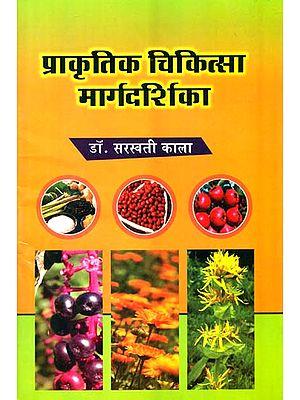 प्राकृतिक चिकित्सा मार्गदर्शिका: Guide of Natural Cure