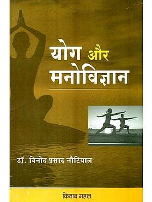 योग और मनोविज्ञान: Yoga and Psychology