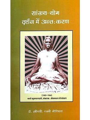सांख्य योग दर्शन में अन्तः करण: Inner Self in The Philosophy of Samkhya Yoga