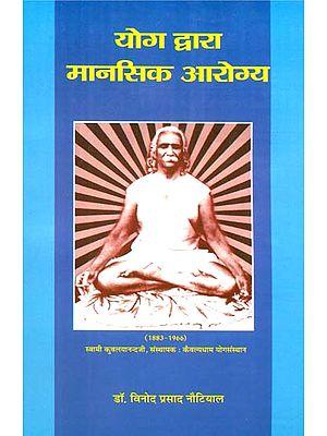 योग द्वारा मानसिक आरोग्य: Mental Health by Yoga