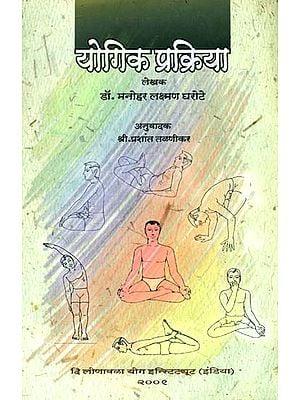 योगिक प्रक्रिया: Yogic Prakriya (Marathi)