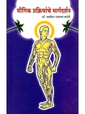 यौगिक प्रक्रियांचे मार्गदर्शन: Guidance of Yogic Prakriya (Marathi)