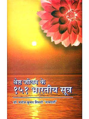 श्रेष्ठ जीवन के १५१ भारतीय सूत्र (संस्कृत एवं हिन्दी अनुवाद)- 151 Keys to Living from India