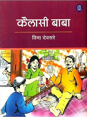 कैलासी बाबा: Collection of Short Stories