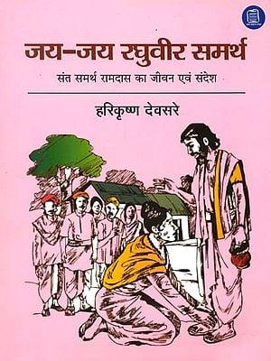 जय जय रघुवीर समर्थ Life and Message of Samarth Ramdasa