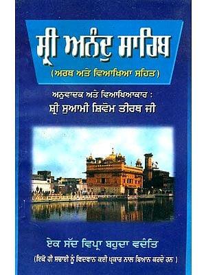 ਸ਼੍ਰੀ ਅਨੰਦੁ ਸਾਹਿਬ: Shri Anand Sahib (Punjabi)