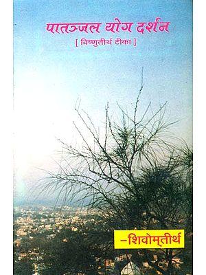 पातञ्जल योग दर्शन Patanjal Yoga Darshana