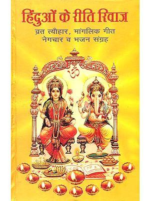 हिंदुओं के रीति रिवाज: Customs and Rituals of Hindus