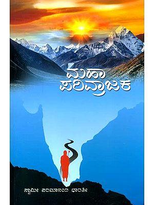 ಮಹಾ ಪರಿವ್ರಜಕ: Mahaparivrajaka (Kannada)