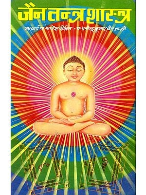 जैन तन्त्र शास्त्र: Jaina Tantra Shastra