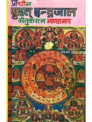 प्राचीन बृहत् इन्द्रजाल: Ancient Brihat Indrajaal