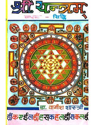 श्री यन्त्रम् (साधना - सिद्धि): Shri Yantra (Sadhana - Siddhi)