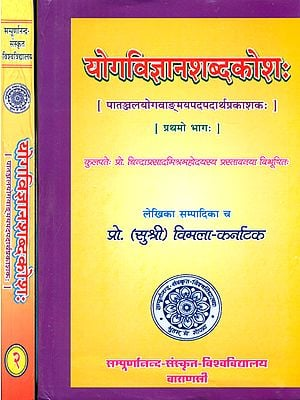 योग विज्ञान शब्दकोश Encyclopedia of Patanjali Yoga Sutras and Its Commentaries (Set of Two Volumes)
