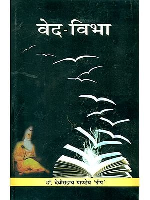 वेद विभा: A Discussion of Vedas and Some Mantras