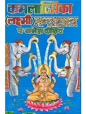 कमलात्मिका (लक्ष्मी) तन्त्र शास्त्र: Kamalatmika - Lakshmi Tantra Sastra