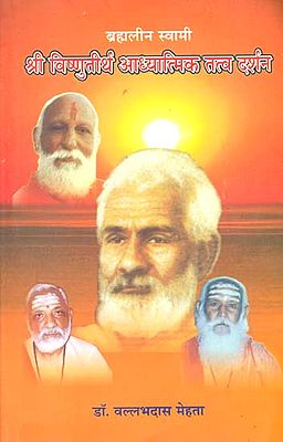 श्री विष्णुतीर्थ आध्यात्मिक तत्व दर्शन: Spiritual Essence Philosophy of Shri Vishnutirth
