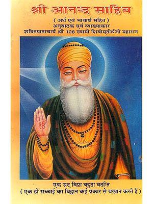 श्री आनन्द साहिब: Shri Anand Sahib