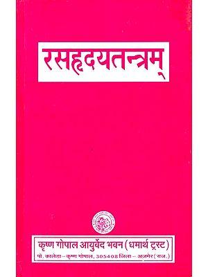 रसहृदयतन्त्रम् (संस्कृत एवं हिन्दी अनुवाद)- Rasa Hrdya Tantra