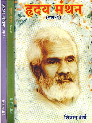 हृदय मंथन: Hrdya Manthan (Set of 3 Volumes)