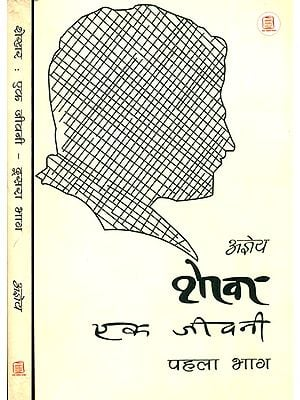 शेखर एक जीवनी: Shekhar - A Novel by Ajneya (Set of Two Volumes)